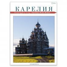 Карелия, маршрут №2: Петрозаводск - Кижи - Валаам