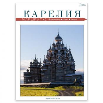 Karelia, Route #2: Petrozavodsk - Kizhi - Valaam