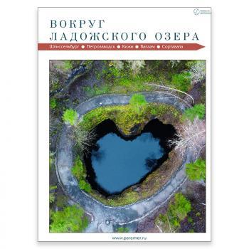 Around Lake Ladoga: Shlisselburg - Petrozavodsk - Kizhi - Valaam - Sortavala