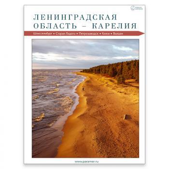 The Leningrad Region – Karelia: Shlisselburg - Old Ladoga - Petrozavodsk - Kizhi - Valaam