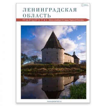 The Leningrad Region, Route #1: Shlisselburg - Old Ladoga - Olonets