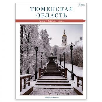 Tyumen region: Tyumen - Tobolsk - Abalak