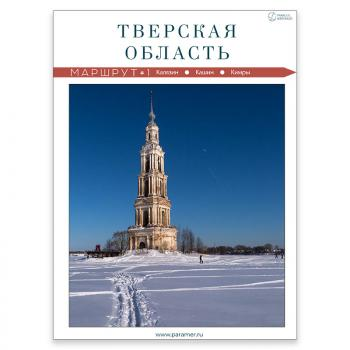 Tver region, Route #1: Kalyazin - Kashin - Kimry