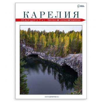 Karelia, Route #1: Priozersk - Sortavala - Lahdenpohja